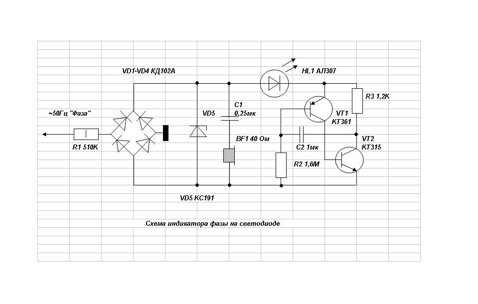 На рисунке 2 схема индикатора