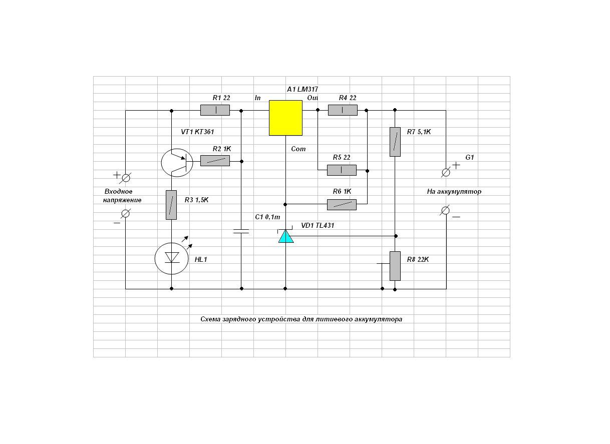 Схема зарядного устройства литиевых батареек