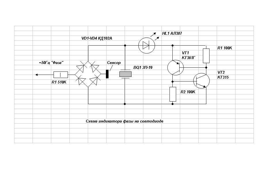 Схема индикатора фазы