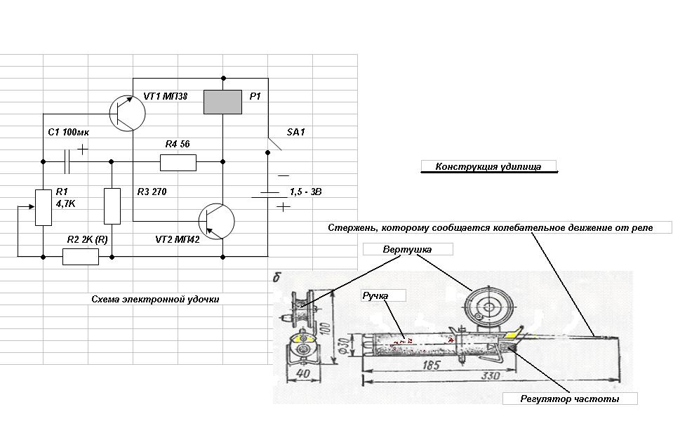 принципиальная схема электронной удочки